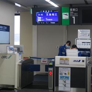 ORC 長崎→五島福江 搭乗