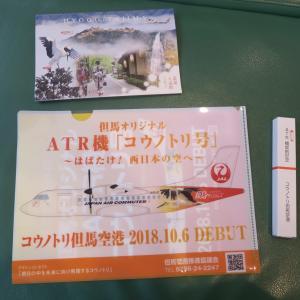 JAC 大阪(伊丹) → 但馬コウノトリ 但馬オリジナル ATR機「コウノトリ号」 但馬初フライト