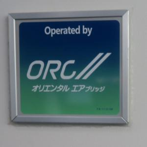 ORC 小松発福岡行き就航初便搭乗