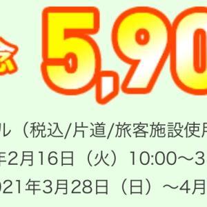 ソラシドエア 2021年3月28日 東京(羽田)ー沖縄(那覇)新規就航