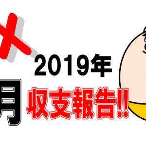 FX 2019年3月の収支報告