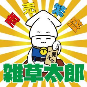 雑草太郎さんという変なおっさんがブログをくれた