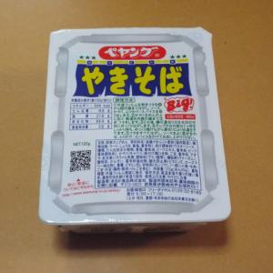 「関東ローカルのCM」ペヤングソース焼きそば