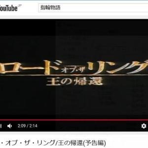 今回はYouTubeで「ロード・オブ・ザ・リング」でした。