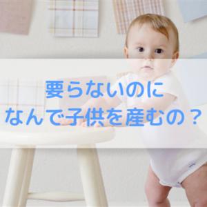 親の子供への虐待が多いけど、要らないのになんで子供を産むの?