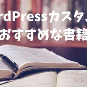 WordPressカスタムにおすすめな書籍