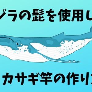 クジラの髭を使用したワカサギ竿の作り方