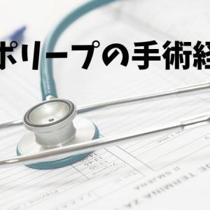 大腸ポリープの手術経験談