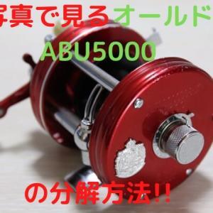 写真で見るオールドABU5000の分解方法!!