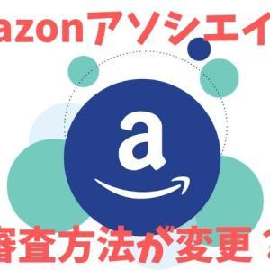Amazonアソシエイトの審査方法が変更?