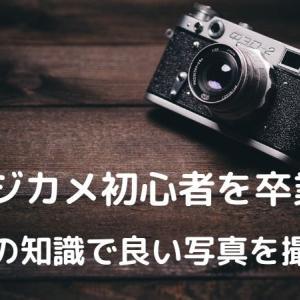 デジカメ初心者を卒業!最低限の知識で良い写真を撮る方法