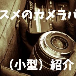 オススメのカメラバッグ(小型)紹介