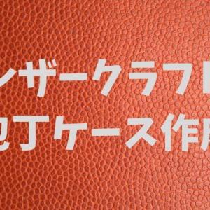 レザークラフト 革包丁ケース作成記