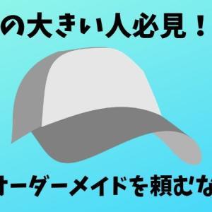 頭の大きい人必見!!帽子のオーダーメイドを頼むならココ!!