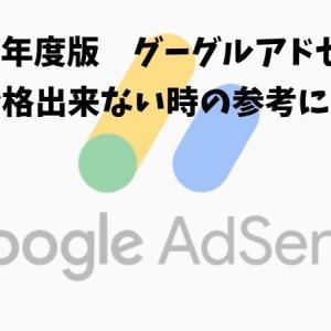 2019年度版 グーグルアドセンスに合格出来ない時の参考に!