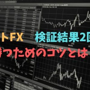 ドラストFX 検証結果2回目!勝つためのコツとは?