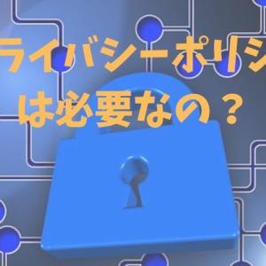 プライバシーポリシーは必要なの?
