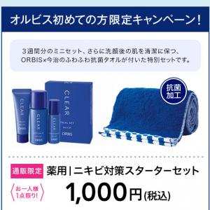 大人ニキビ用スキンケア商品「薬用クリアシリーズ」 レビュー
