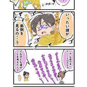 【絵日記漫画】ペットを飼おう!!ーミン君と出会うまで①ー