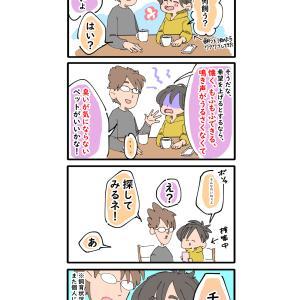 【絵日記漫画】何を飼う?ーミン君と出会うまで②ー
