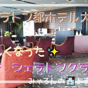 シェラトン都ホテル大阪🏨シェラトンクラブ✨