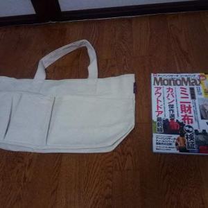 雑誌付録のトートバッグは買って正解だった