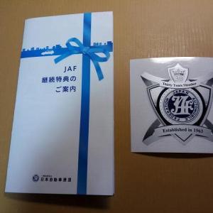 JAFに入会30年継続で特典が届きました