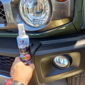 洗車してから樹脂バンパーをポリメイトで磨きました