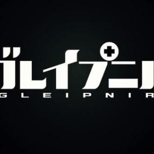 【春アニメ感想】グレイプニル 8話