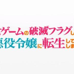 【春アニメ感想】乙女ゲームの破滅フラグしかない悪役令嬢に転生してしまった… 8話