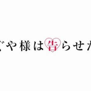 【春アニメ感想】かぐや様は告らせたい? 5話