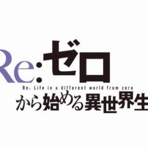 【夏アニメ感想】Re:ゼロから始める異世界生活 30話