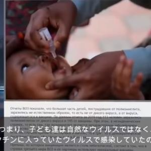 危険なワクチンと利権。副作用免責法案化で人体実験の異常