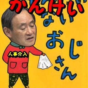 ( ̄▽ ̄)「総合的・俯瞰的に見て、スガを首相に任命した覚えはない」 #日本学術会議への人事介入に抗議する