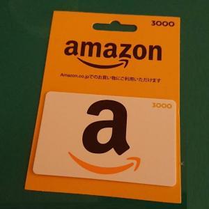 Amazonギフト券での支払い方法