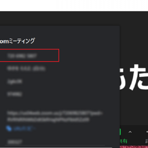 Zoom ミーティングIDと画面共有/ミーティングの開催手順