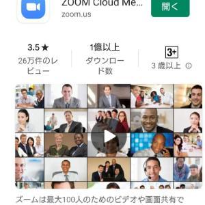 Zoom アプリのインストールと設定・名前や画像の変更
