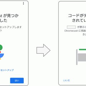 Chromecast の再セットアップの手順