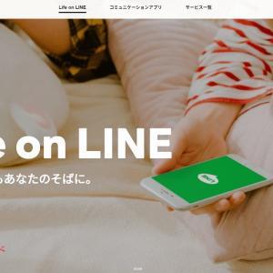 パソコン版 LINE アプリの削除手順