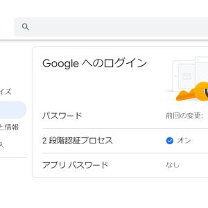 Googleの2段階認証 機種変・紛失などの心配は?