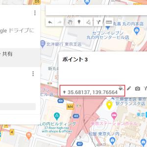 Googleマップの縮尺・位置を調整してサイトに貼る方法