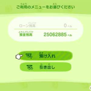 あつ森 借金・ローン完済後【リフォーム無料】