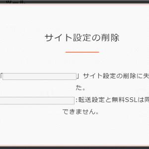 サイト移転後の旧サイトの削除エラー 削除する方法コアサーバー