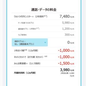 ドコモ・ソフトバンク・auの新プラン比較