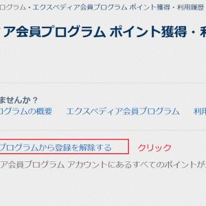 Expedia(エクスペディア)の退会手順