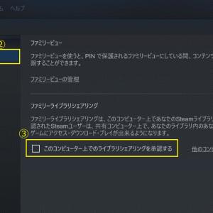 Steam ファミリーシェアリングの手順