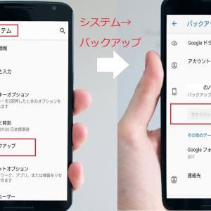 「今すぐバックアップ」がグレー表示となり押せない不具合の対処法/Androidの不具合