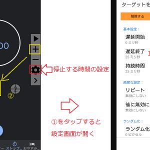 スマホを自動でクリックさせるアプリ「オートフリッカー」の使い方