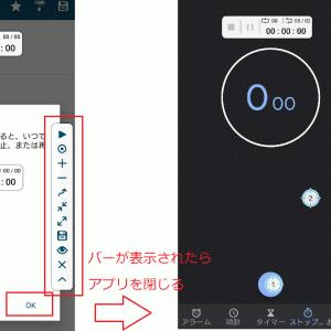スマホの指定の位置を自動でクリック クリックアシスタント