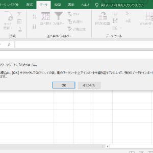 エクセル CSVファイルエラー「1つのワークシートに入りきりません」